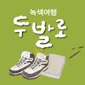 녹색여행 두발로 logo