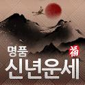 2017 명품 신년운세 – 정통 최신판 icon