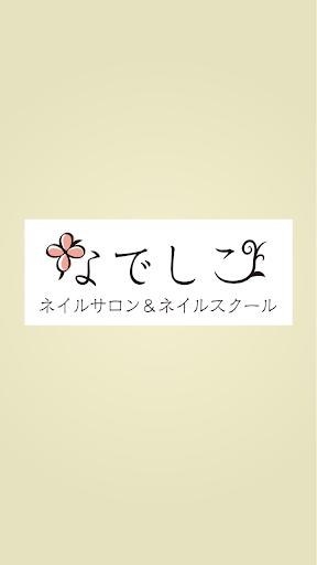 なでしこ〜木更津ネイルサロン ネイルスクール〜