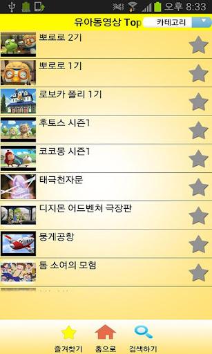 유아동영상 Top - 키즈 애니 만화