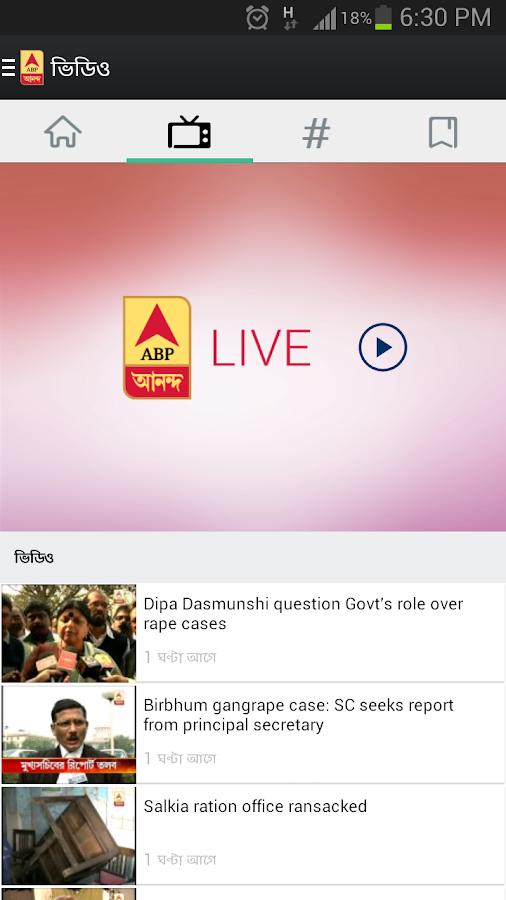 ABP Live - screenshot