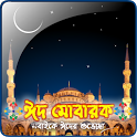 Eid Live Wallpaper icon