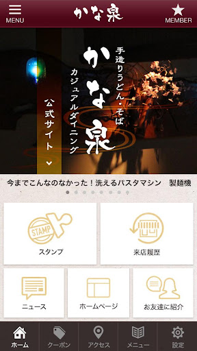 上越市の居酒屋「かな泉」の公式アプリ