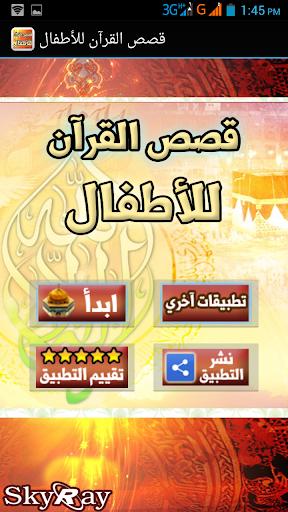 قصص القرآن للأطفال والكبار