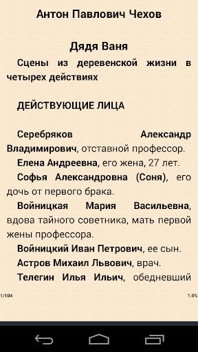 Дядя Ваня пьеса А. П. Чехов