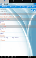 Screenshot of Tamil Dictionary