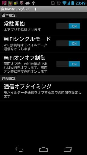 Wifiシングルモード WiFi通信時のLTE自動オフ