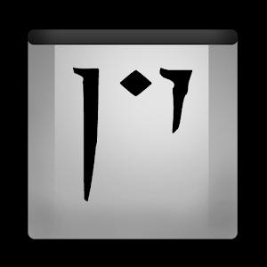 Dovahzul Dictionary 2.1.0 Icon