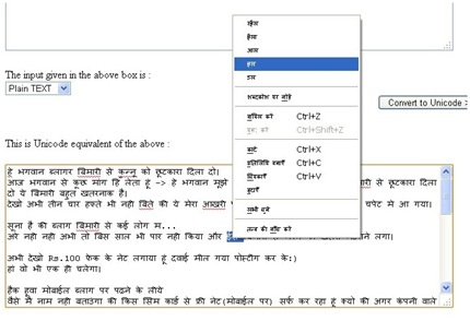hindi spell check in chrome a