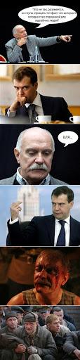 Комикс про Михалкова с Медведом