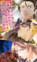 Screenshot of 絶体絶命オークション【無料乙女恋愛ゲーム】