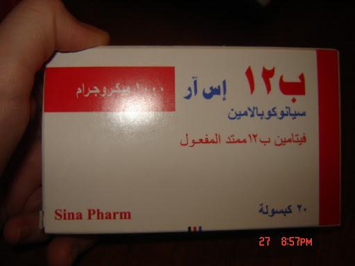 فيتامين ب ١٢ اقراص Fitamin Blog