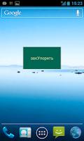 Screenshot of Russian words