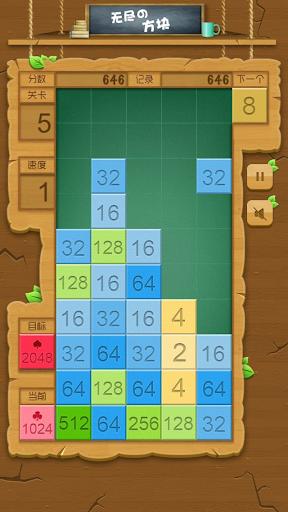 无尽的方块-俄罗斯方块2048