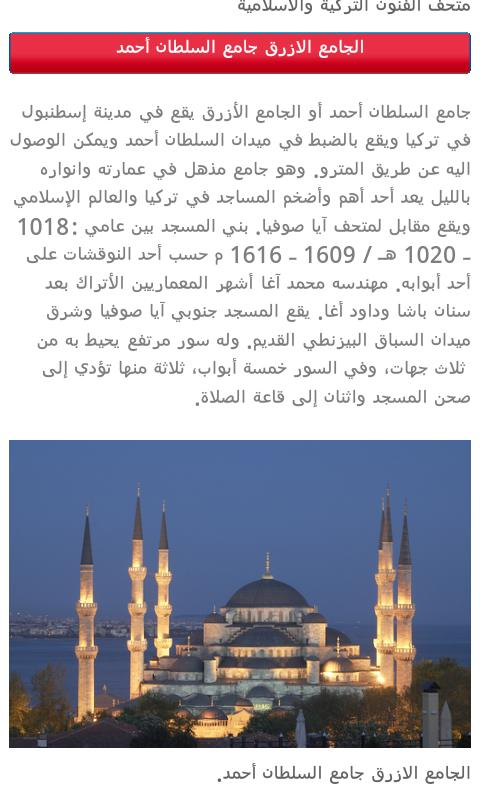 Turkey Travel السياحة في تركيا- screenshot