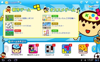 Screenshot of あたまのよくなるゲームランド(タブレット版)