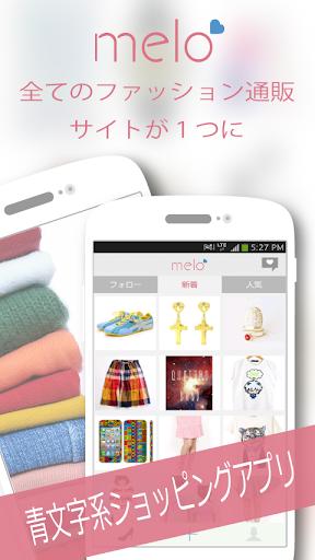 ショッピングアプリmelo「メロ」ファッション好きの女子向け