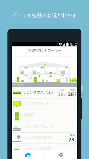 三菱HEMS HM-ST03 スマートフォン用