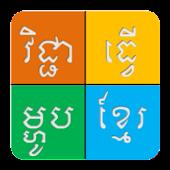Khmer Recipe