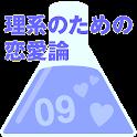 【完全版】理系のための恋愛論 Season09