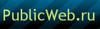 PublicWeb - айтишный взгляд на жизнь