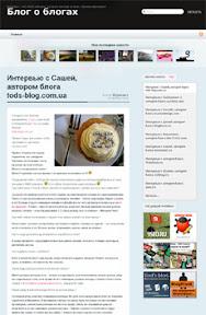 блог о блогах
