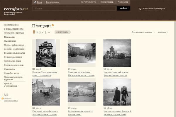 старинные фотографии ретро фотографии москва
