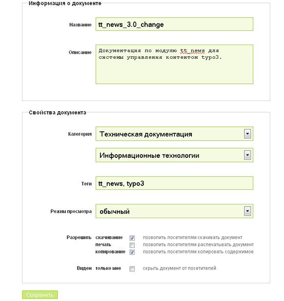 хранение докунметов онлайн