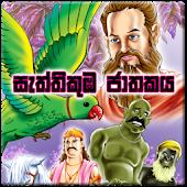 Sattikumba Jathakaya