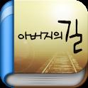 아버지의 길 (무료책 - 체험판) icon