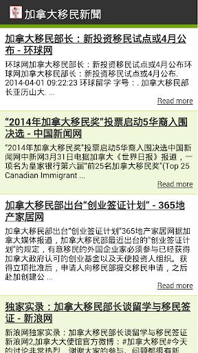 旅遊必備免費app推薦 加拿大移民新聞線上免付費app下載 3C達人阿輝的APP