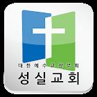 성실교회 icon