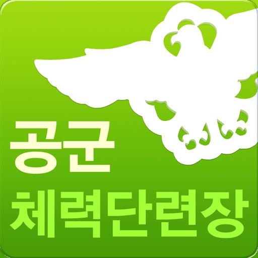 공군 모바일 체력단련장 生活 App LOGO-APP試玩
