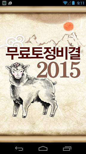 무료 토정비결 2015 - 신년운세 천명