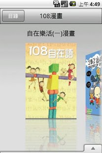 108自在語 - screenshot thumbnail