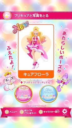 【公式】Go!プリンセスプリキュア 応援アプリのおすすめ画像4