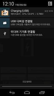 Battery4Me - náhled