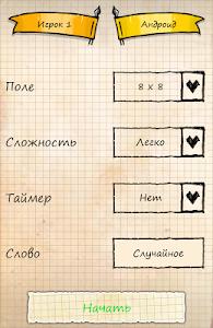 файл apk игра балда