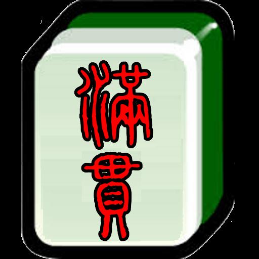 博奕の滿貫麻將王 LOGO-記事Game