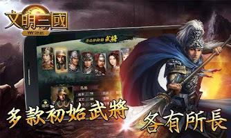 Screenshot of 文明三國