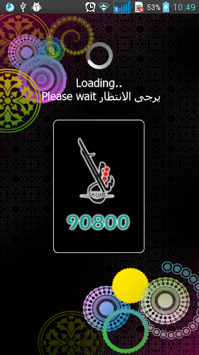 شامل 90800 - Shamel 90800