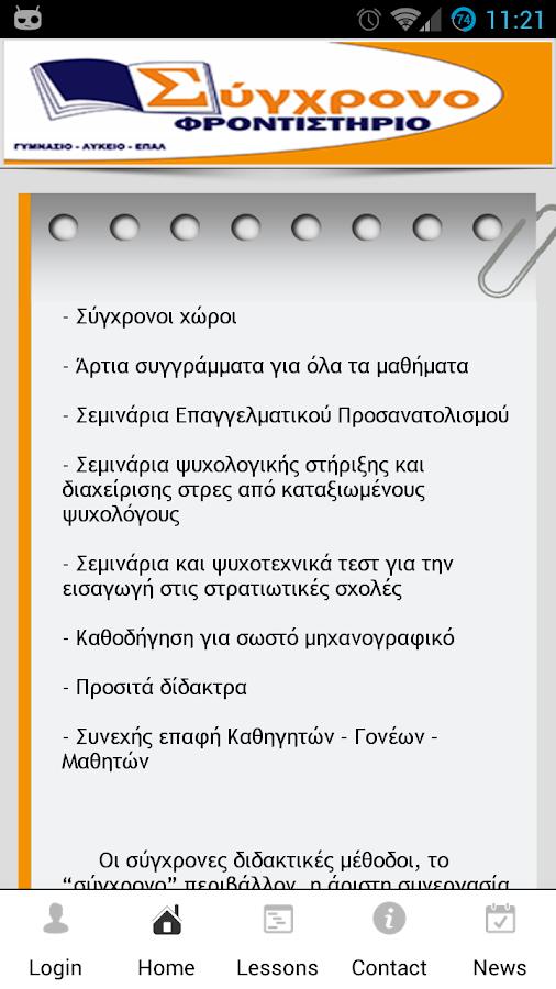 Συγχρονο - screenshot