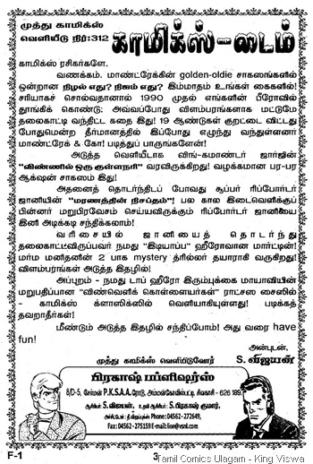 Muthu Comics Issue No 312 Dated Aug 2009 Mandrake Nizhal Edhu- Nijam Edhu Editorial Comics Time