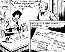 Rani Comics Issue No 14 Dated 15th Jan 1985 Visithira Vimanam Page 13 Panel 2