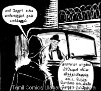 Rani Comics Issue No 14 Dated 15th Jan 1985 Visithira Vimanam Page 50 panel 2
