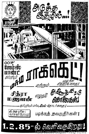 Rani Comics Issue No 14 Dated 15th Jan 1985 Visithira Vimanam Next Issue Ad