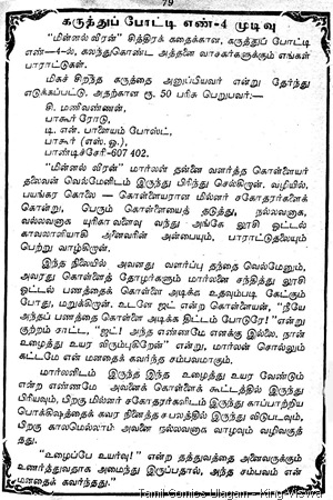 Rani Comics Issue No 14 Dated 15th Jan 1985 Visithira Vimanam Previous Issue readers review
