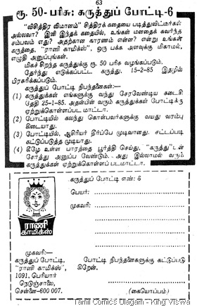 Rani Comics Issue No 14 Dated 15th Jan 1985 Visithira Vimanam Page 63 Readers Review Form