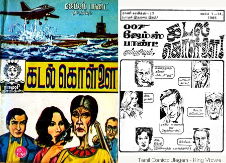Rani Comics Issue No 17 Dated 1st Mar 1985 Cover Credit Page 007 James Bond Doom Crack Kadal Kollai