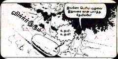 Mini Lion Comics Issue No 25 Kollaikara Car Spirou Starter Page 67 Top Panels